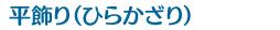 平飾り(ひらかざり)